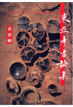 東亞考古論集 In Search of the Past: Archaeology in East Asia