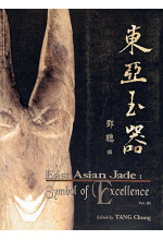 東亞玉器 (全三冊) East Asian Jade: Symbol of Excellence