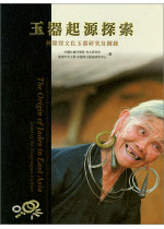 玉器起源探索 The Origin of Jades in East Asia (Out of stock)