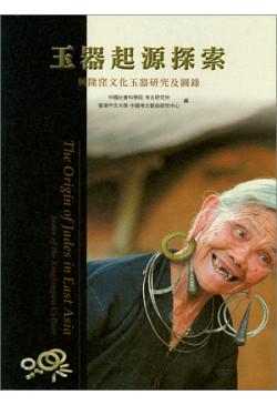 玉器起源探索 The Origin of Jades in East Asia (Out of stock)