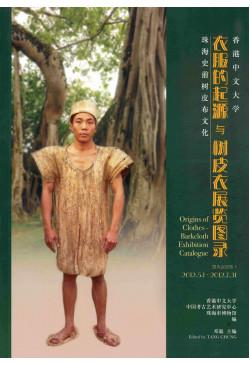 衣服的起源與樹皮衣展覽圖錄(缺貨)