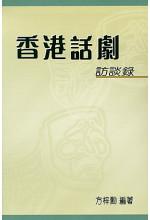 香港話劇訪談錄