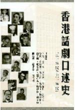 香港話劇口述史