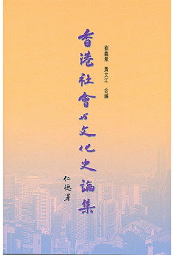香港社會與文化史論集