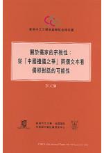 關於儒家的宗教性