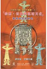 「宗教社會與區域文化」華南與西南研究