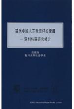 當代中國人宗教信仰的變遷