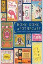 Hong Kong Apothecary 香港葫蘆賣乜藥