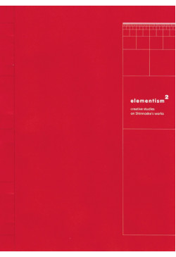 Elementism2