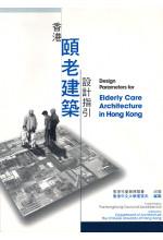 香港頤老建築設計指引