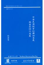 中華美德教育的理論意義與當前時代意義