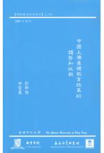中國上海基礎教育改革的趨勢和挑戰