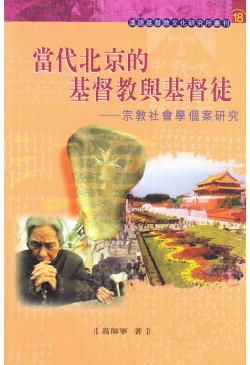 當代北京的基督教與基督徒