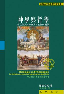 神學與哲學