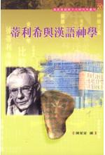 蒂利希與漢語神學