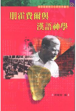 朋霍費爾與漢語神學