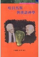 哈貝馬斯與漢語神學