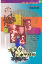 現象學與漢語神學