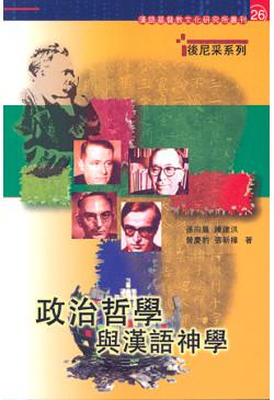 政治哲學與漢語神學