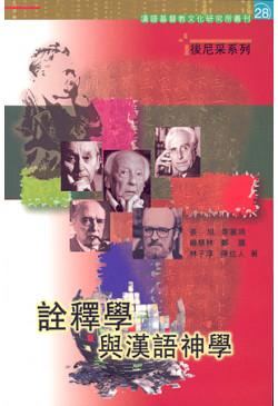 詮釋學與漢語神學
