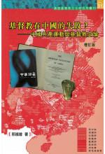 基督教在中國的失敗? (增訂版)