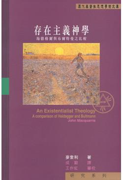 存在主義神學