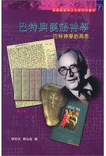 巴特與漢語神學