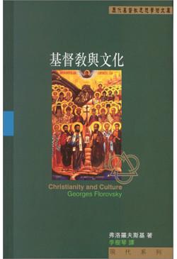 基督教與文化