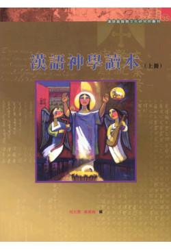漢語神學讀本 (上、下冊)