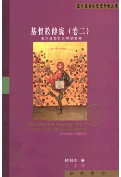 基督教傳統(卷二)