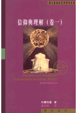 信仰與理解(卷一)
