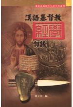 漢語基督教經學芻議