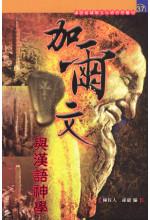 加爾文與漢語神學
