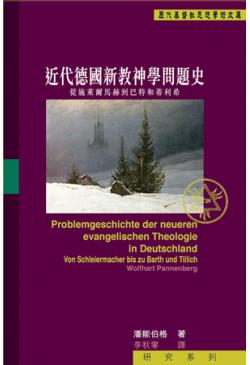 近代德國新教神學問題史