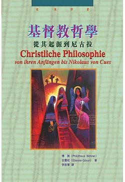 基督教哲學