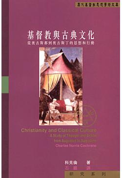 基督教與古典文化