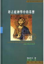 拜占庭神學中的基督