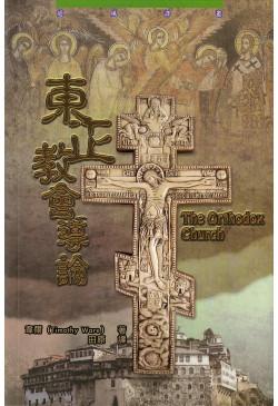 東正教會導論