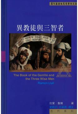 異教徒與三智者