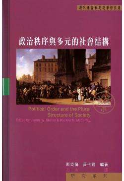 政治秩序與多元的社會結構