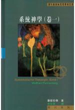 系統神學(卷一)