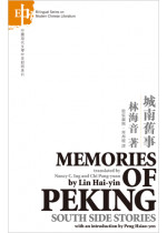 Memories of Peking 城南舊事