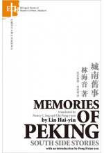Memories of Peking 城南舊事