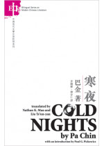 Cold Nights 寒夜