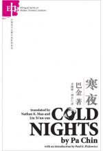 Cold Nights 寒夜