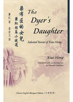 The Dyer's Daughter 染布匠的女兒