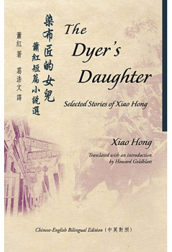 The Dyer's Daughter 染布匠的女兒