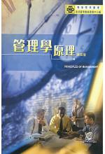 管理學原理(第四版)