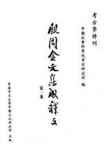 殷周金文集成釋文 (共六卷)