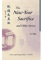 The New-Year Sacrifice and Other Stories 祝福及其他